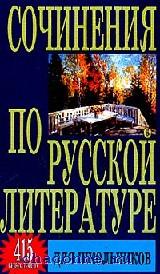 415 самых лучших сочинений по русской литературе