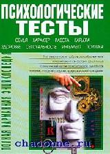 Полная карманная энциклопедия. Психологические тесты