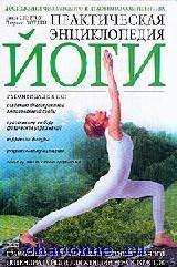 Практическая энциклопедия йоги