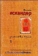 Сандро из Чегема в 3х томах
