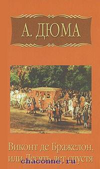 Виконт де Бражелон или десять лет спустя в 2х томах
