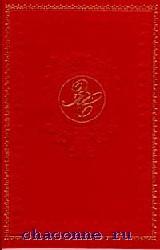 Парижские тайны в 2х томах