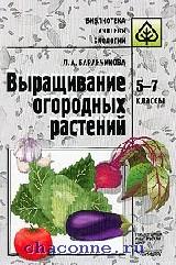 Выращивание огородных растений 5-7 кл. Методическое пособие.