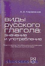 Виды русского глагола. Значение и употребление