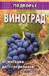 Виноград от посадки до переработки