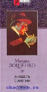 Мишель Синягин. Повести 1930-1937 гг