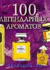 100 легендарных ароматов