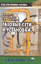Газовые сети и установки