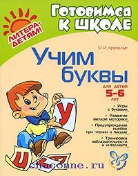 Учим буквы 5-6 лет