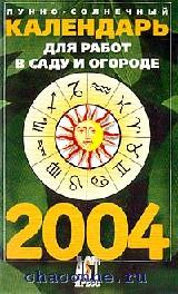 Лунно-солнечный календарь работ в саду 2004 год