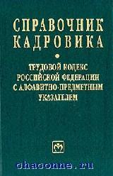 Справочник кадровика. Трудовой кодекс РФ