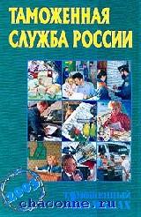 Таможенная служба России. Адреса, телефоны, регионы