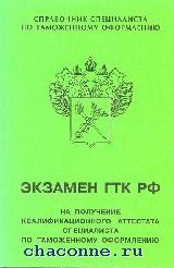 Экзамен ГТК РФ на получение аттестата специалиста по таможенному оформлению