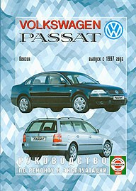 Руководство VW Passat с 97 г (бензин)