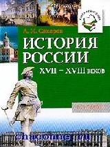 История России XVll-XVlll вв.Книга для чтения