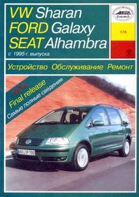 Руководство VW Sharan,Ford Galaxy,Seat Alhamb с 95 г  (бензин + турбодизель)