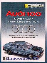 Руководство Audi 100 с 82-90 г.