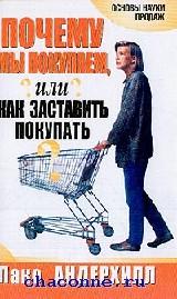Почему мы покупаем или как заставить покупать