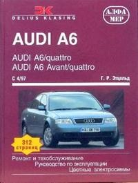Руководство Audi A6 c 97 г