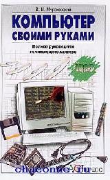 Компьютер своими руками