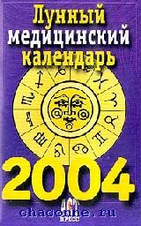 Лунный медицинский календарь на 2004 год