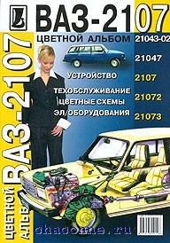 Альбом ВАЗ 2107