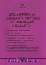 Лицензирование деятельности, связанной с информацией