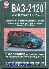 Руководство ВАЗ 2120