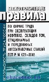 Межотраслевые правила по охране труда при эксплуатации нефтебаз, складов, ГСМ, стационарных и передвижных автозаправочных станций ПОТ Р М-021-2002