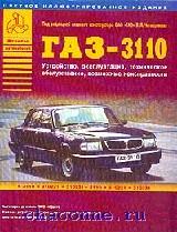 Руководство ГАЗ 3110 \
