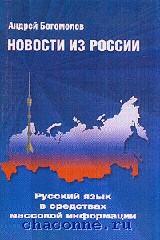 Новости из России. Русский язык в СМИ. Пособие для изучения русского языка