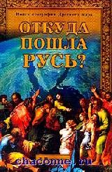 Откуда пошла Русь