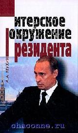 Питерское окружение президента