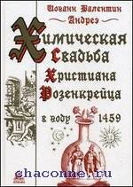 Химическая свадьба Христиана Розенкрейца в 1459 году