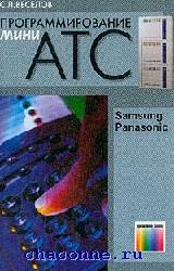 Программирование мини АТС Samsung, Panasonic
