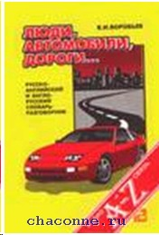 Русско-английский, англо-русский словарь-разговорник.Люди,дороги,автомобили