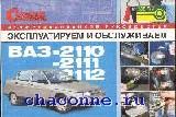 Руководство ВАЗ 2110-12. Эксплуатируем и обслуживаем