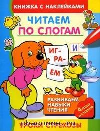 Читаем по слогам. Книжка с наклейками