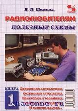 Полезные схемы радиолюбителям книга 1я
