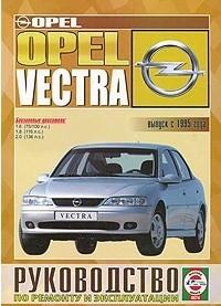 Руководство Opel Vectra c 95 г.(бензин)