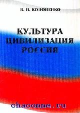 Культура. Цивилизация. Россия
