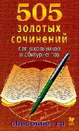 505 золотых сочинений для школьников и абитуриентов