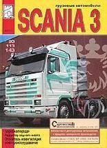 Руководство Scania 93,113,143 часть 2я серия 3