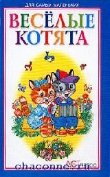 Веселые котята. Сборник