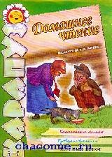 Домашнее чтение 5-7лет