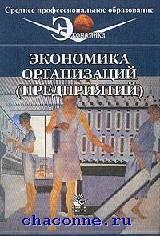 Экономика организаций (предприятий) для СПУЗов