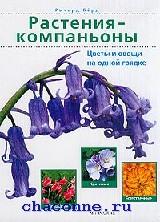 Растения-компаньоны. Цветы и овощи на одной грядке