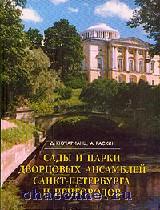 Сады и парки дворцовых ансамблей Санкт-Петербурга