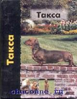 Такса. Универсальное иллюстрированное руководство по уходу за собакой