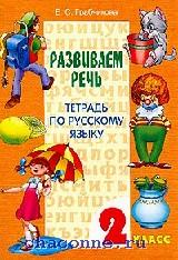 Развиваем речь 2 кл.Тетрадь по русскому языку